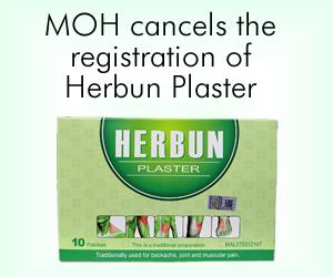 """Banned """"Herbun Plaster"""""""